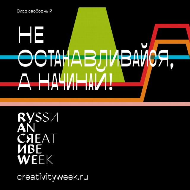 Russian Creativity Week - Advertising Campaign